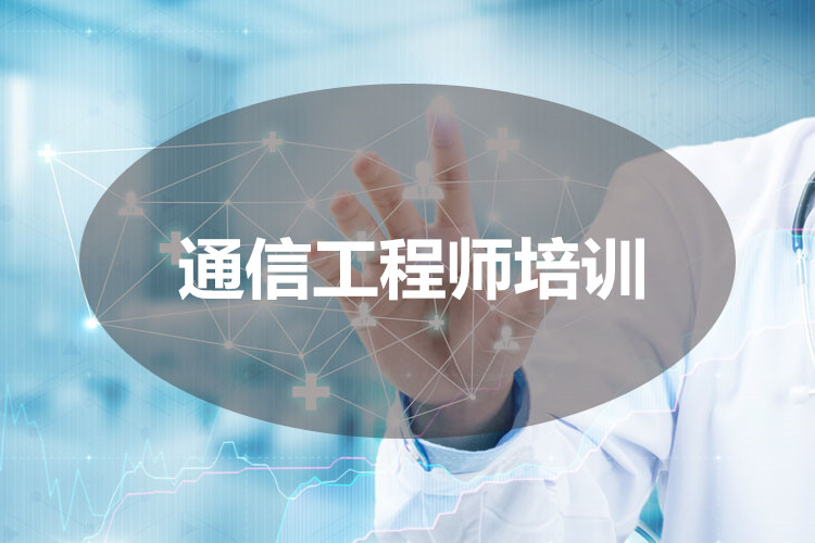 佳木斯优路教育通信工程师培训