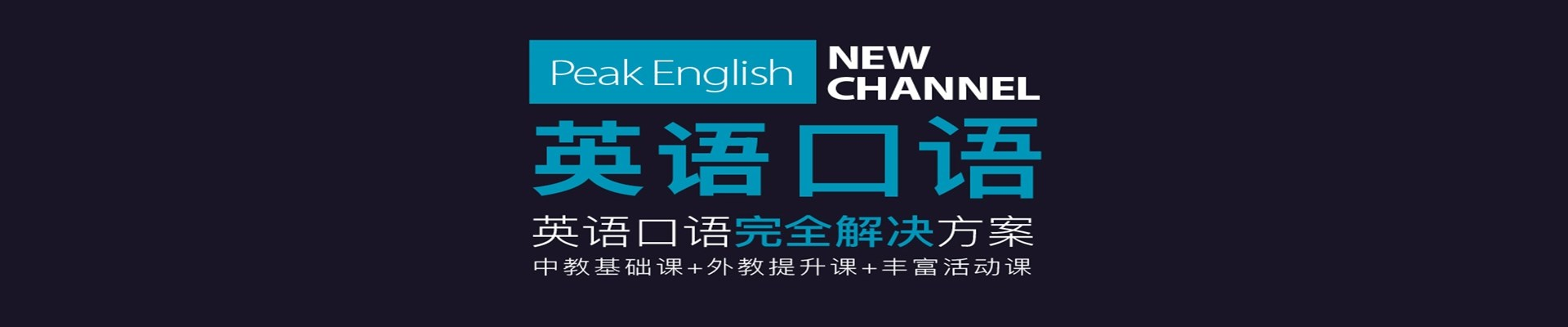 青岛香港中路新航道英语培训
