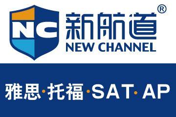 武汉中南建设大厦新航道英语培训logo