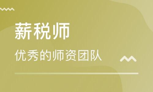 江门薪税师培训