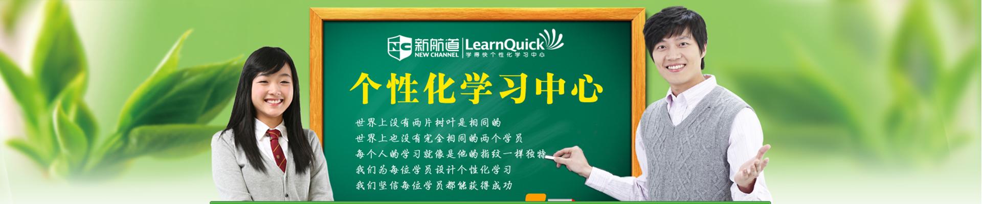 武汉青少佰港新航道英语培训