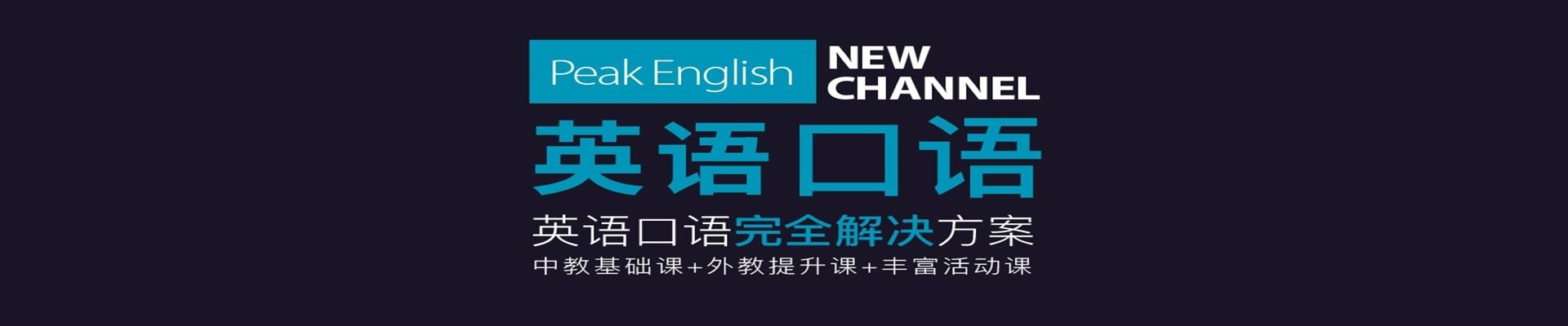 江门新航道英语培训
