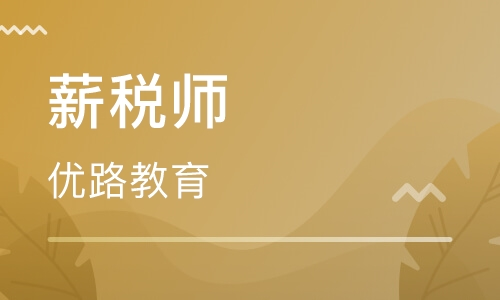 衢州薪税师培训