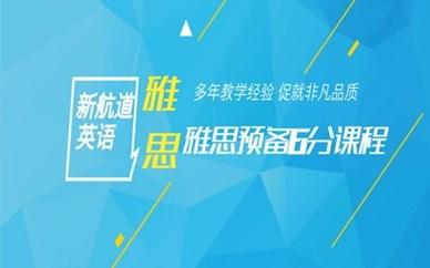 武汉中南建设大厦新航道雅思6分课程培训