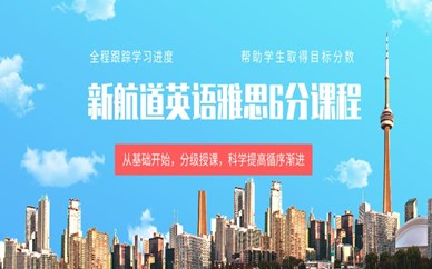 桂林新航道雅思6分课程培训