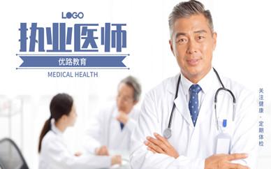 江北优路教育执业医师培训