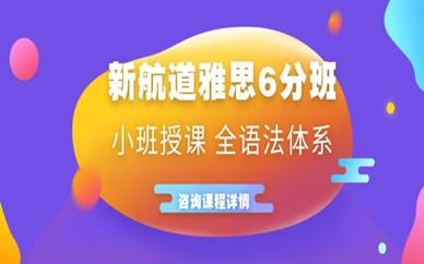 江门新航道雅思6分课程培训