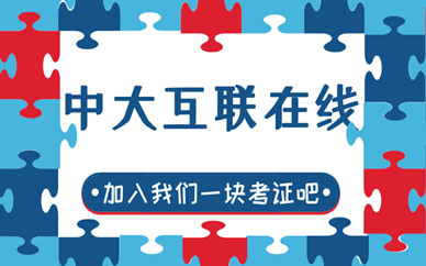 武汉中大互联在线培训