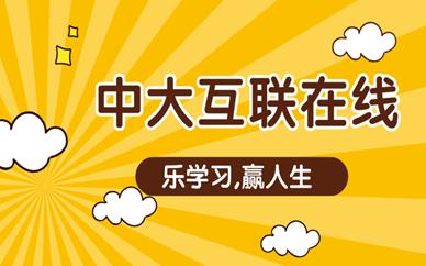 深圳中大互联在线健康管理师培训