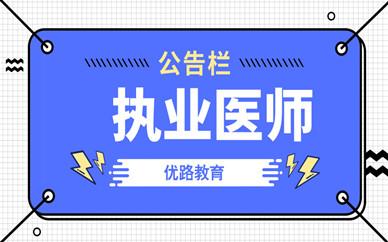 庆阳优路教育执业医师培训