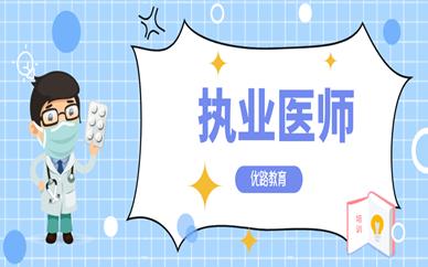 阳江优路教育执业医师培训