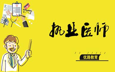 衢州优路教育执业医师培训