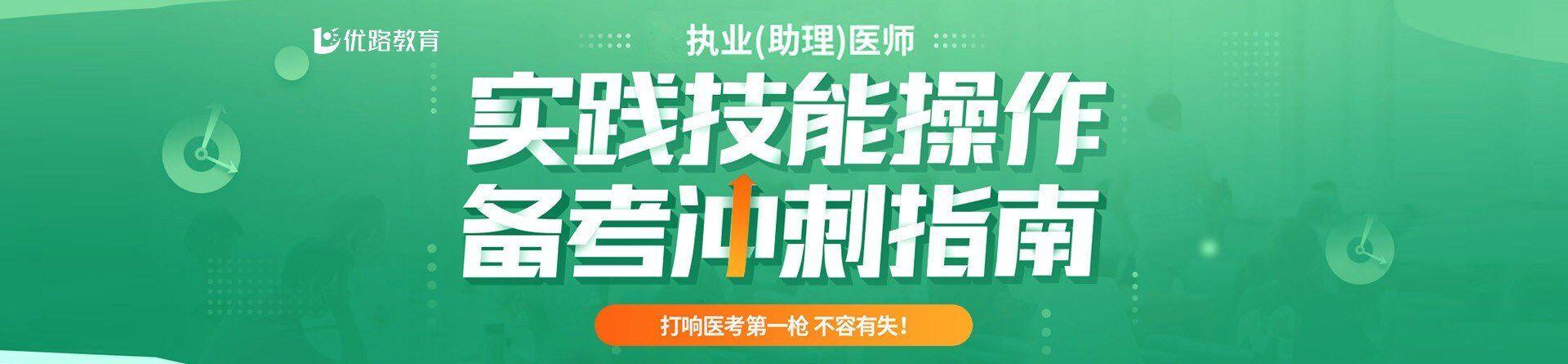 黑龙江牡丹江优路教育培训学校