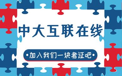 重庆江北区中大互联在线健康管理师培训