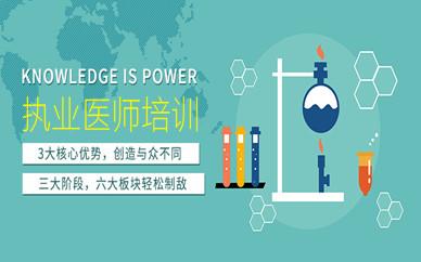 上海虹口优路教育执业医师培训