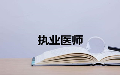 福建莆田优路教育执业医师培训