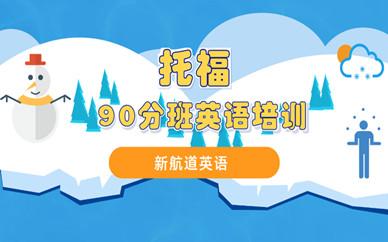济南泉广北美新航道托福90分班英语培训