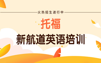 武汉武广新航道托福90分班英语培训