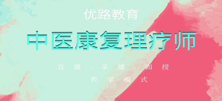 中医康复理疗师培训机构
