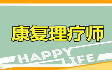 锦州优路教育中医康复理疗师培训