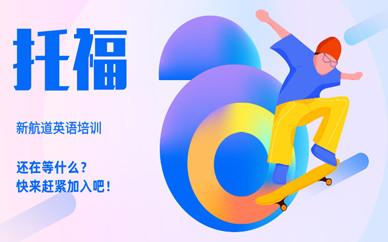 宁波前程留学中心新航道托福90分班英语培训