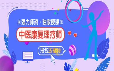 武汉江汉优路教育中医康复理疗师培训