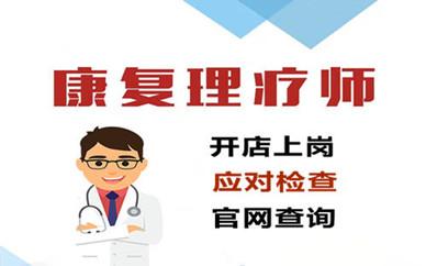 蚌埠优路教育中医康复理疗师培训