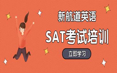 成都川大新航道英语SAT培训