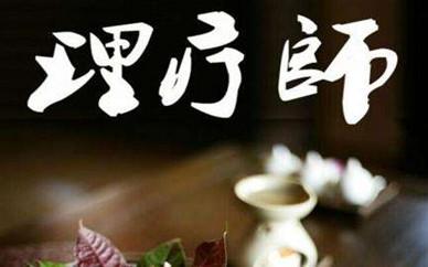 乐山优路教育中医康复理疗师培训