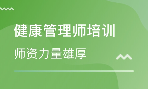阳江健康管理师培训班价格