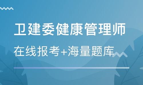 淮南健康管理师培训机构哪个靠谱