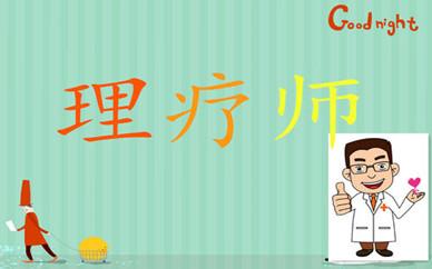 黑龙江省佳木斯优路教育中医康复理疗师培训