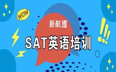 武汉江夏全封闭新航道英语SAT培训