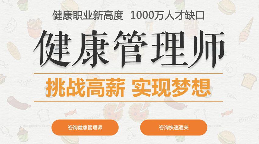 上海虹口健康管理师培训班价格