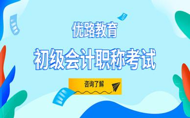郑州西区优路初级会计师培训