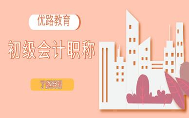 广东汕尾优路初级会计师培训