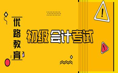 深圳优路初级会计师培训
