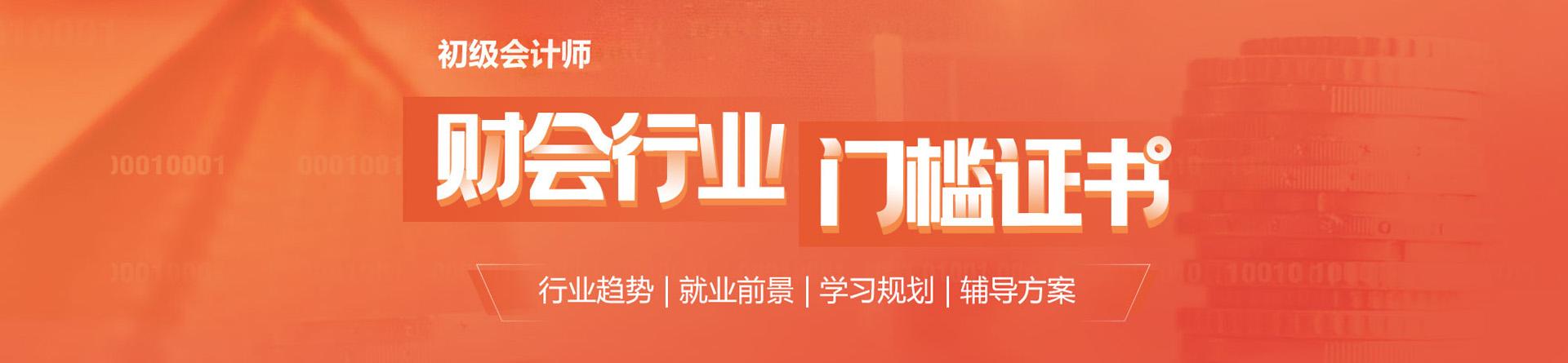 黑龙江省佳木斯优路初级会计师培训