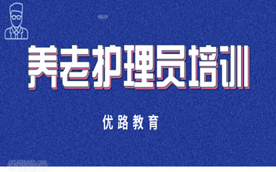 杭州优路教育养老护理员培训