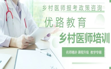 杭州优路教育乡村医师培训