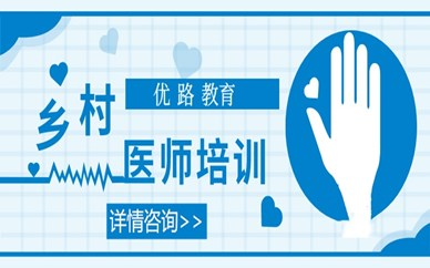 九江优路教育乡村医师培训