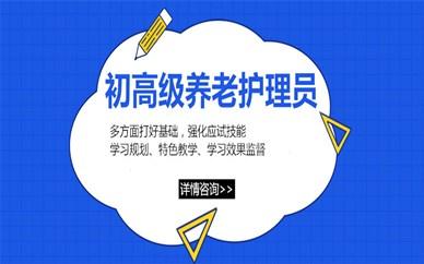 广州优路教育养老护理员培训