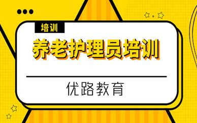 惠州优路教育养老护理员培训