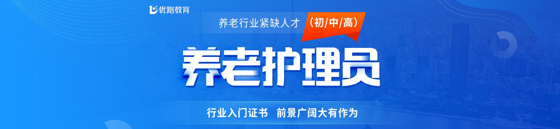 陕西汉中优路教育培训学校