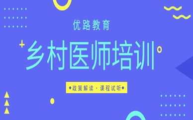 汉中优路教育乡村医师培训