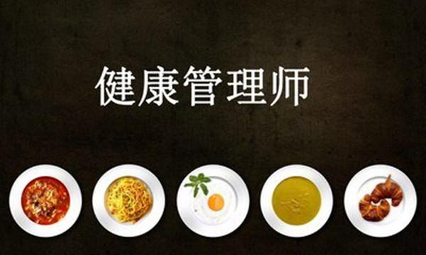 乐山健康管理师培训机构排名