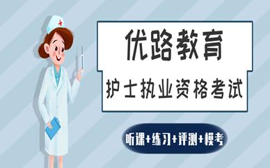 朔州优路教育护士培训