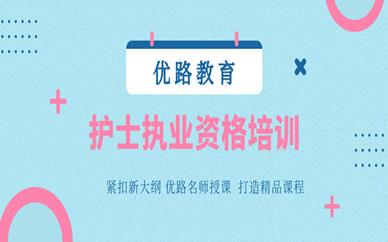 上海普陀优路教育护士培训