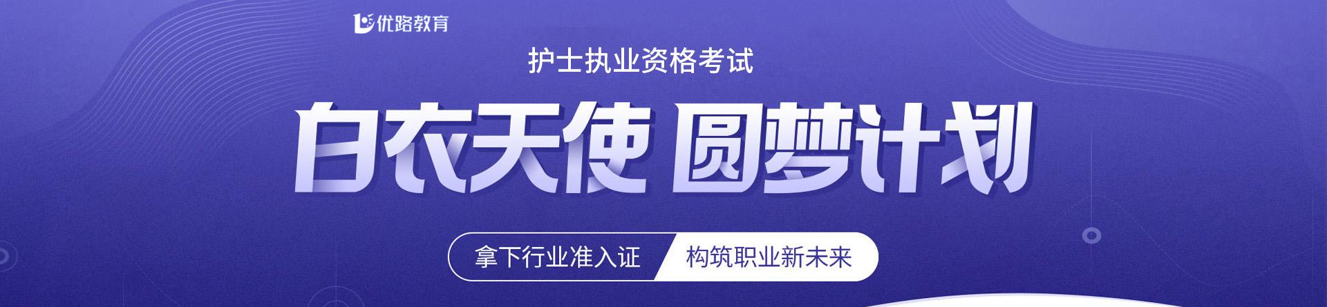 河北沧州优路教育培训学校