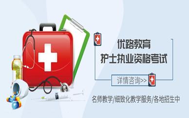 漳州优路教育护士培训